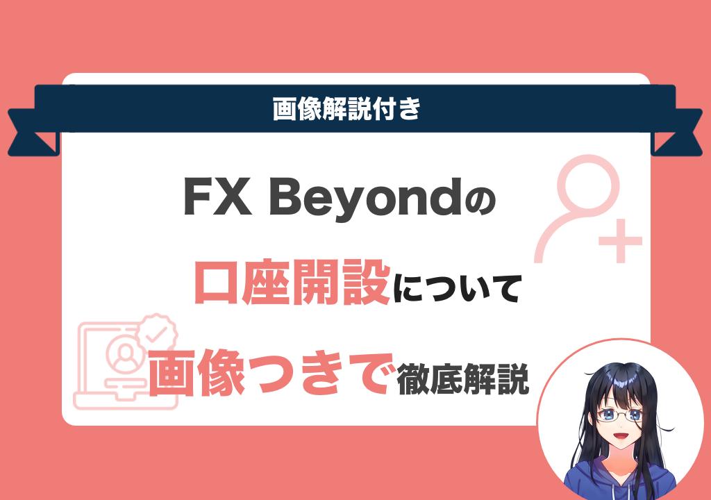 FXBeyondの口座開設方法を画像つきで解説