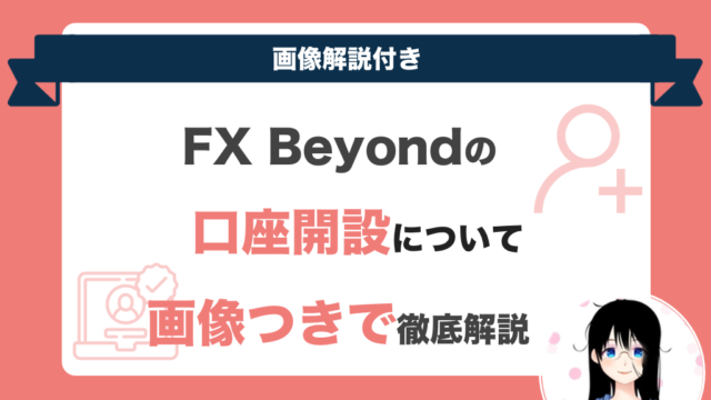 fxbeyondの口座開設方法