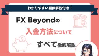 FXBeyondの入金方法について画像つきで解説
