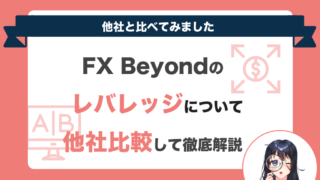 FXBeyondのレバレッジを他社と徹底比較