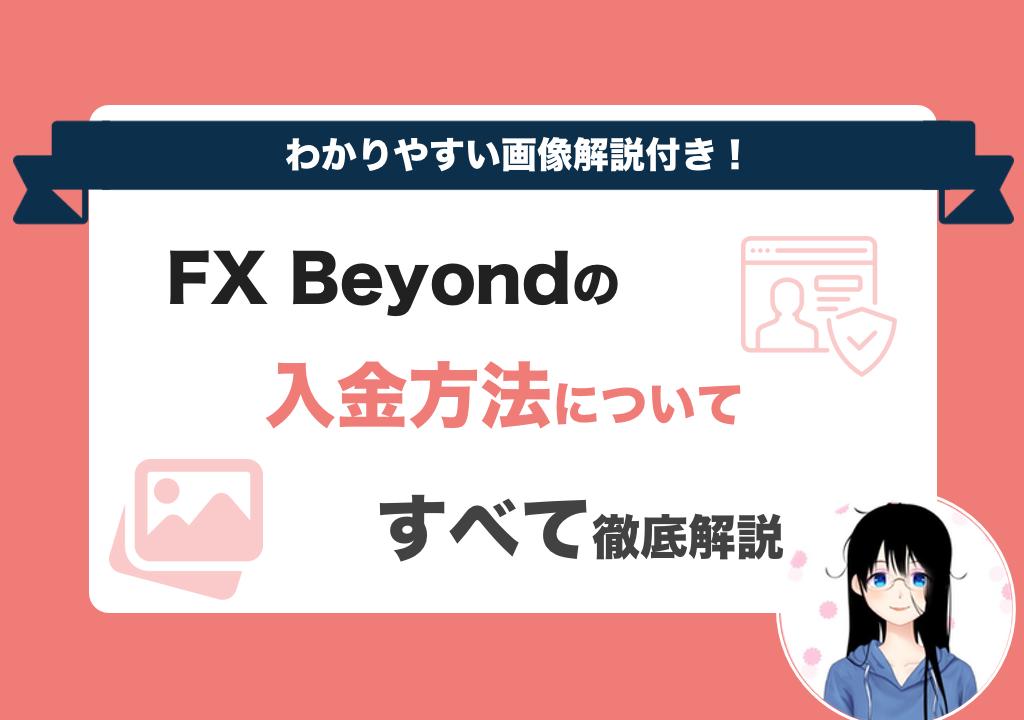 fxbeyondの入金方法について解説
