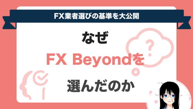 なぜFXBeyondを選んだのか?