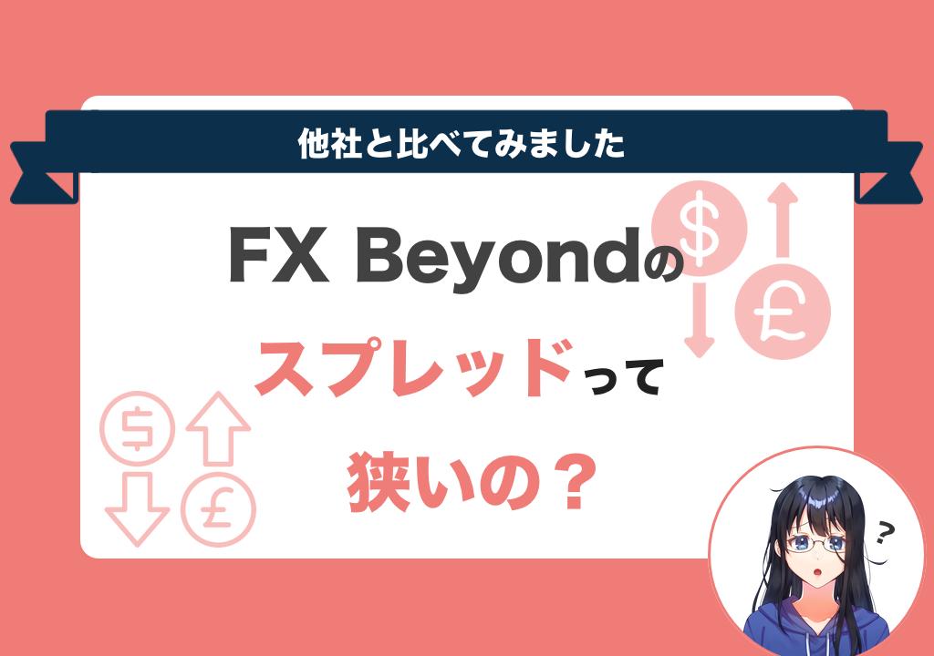 FXBeyondのスプレッドについて他社と比較しながら解説