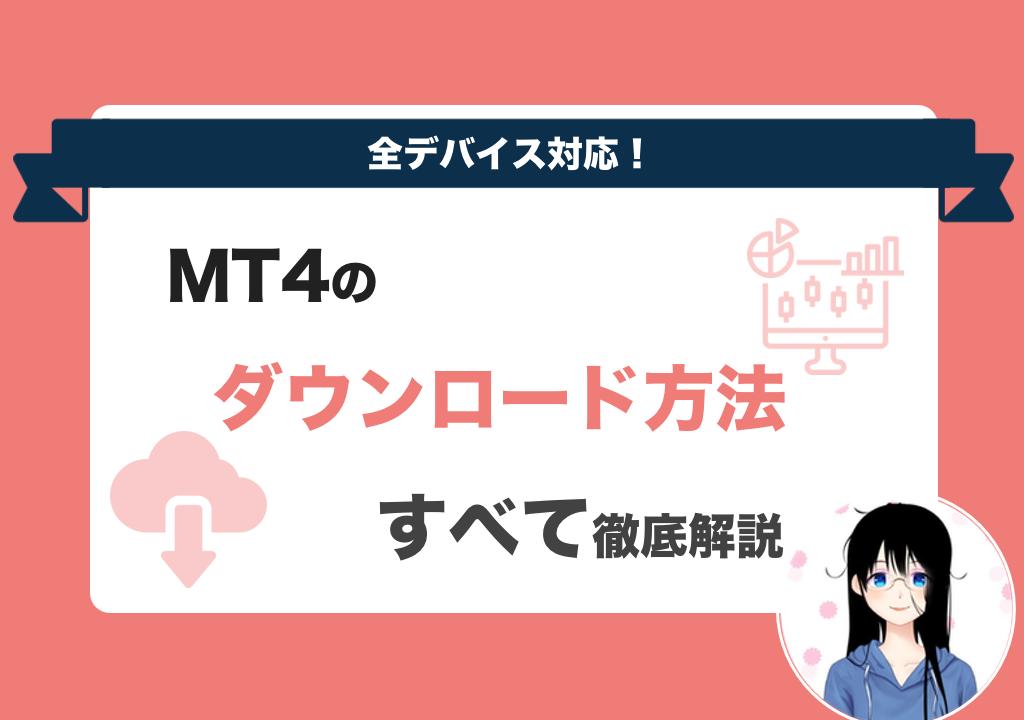 fxbeyondのMT4ダウンロード方法について解説