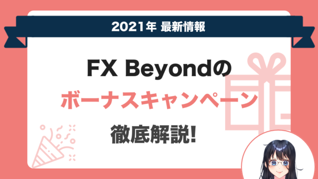 FXBeyondのボーナスキャンペーンについて徹底解説