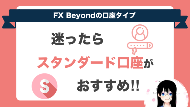 fxbeyondの口座タイプについて解説