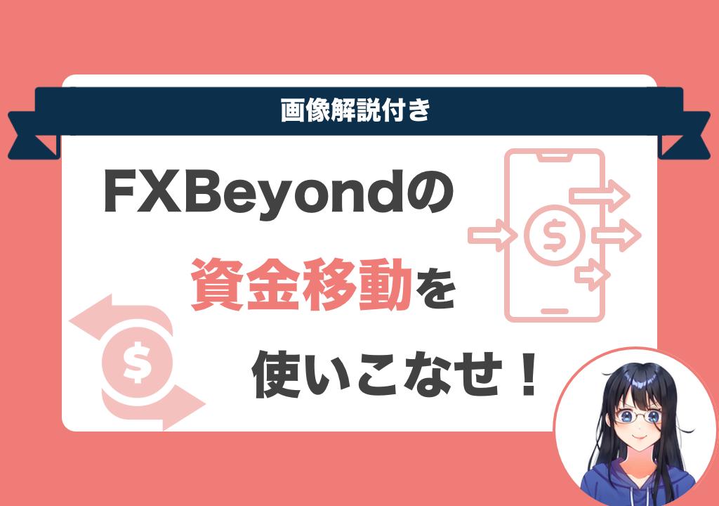 FXBeyondの資金移動の方法と注意点について解説