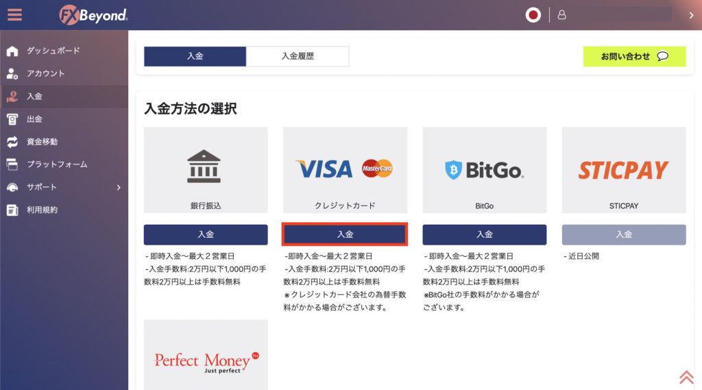 FXBeyondのクレジットカード入金方法について解説
