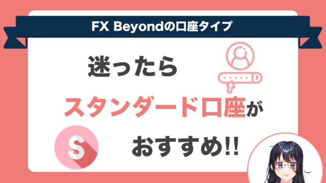 FXBeyondの口座タイプに付いてわかりやすく解説