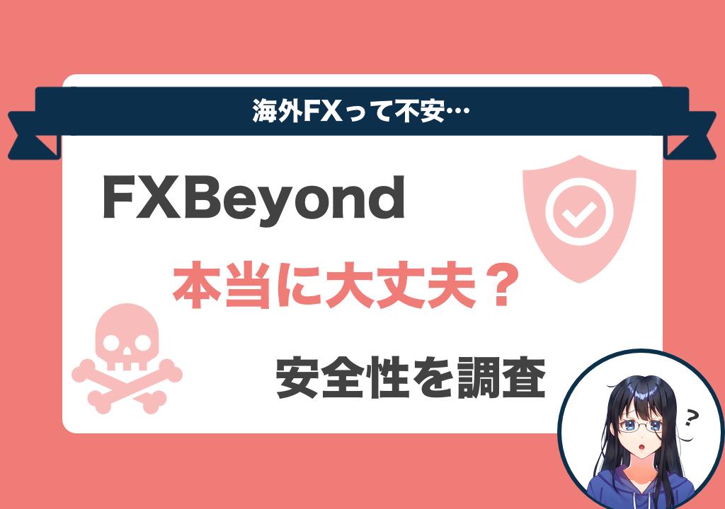 fxbeyondの安全性を徹底調査