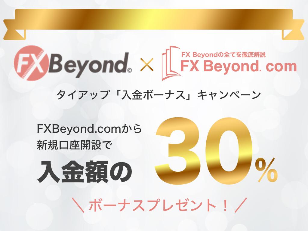 FXBeyond入金30%ボーナスキャンペーン