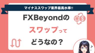 FXBeyond スワップ 評判